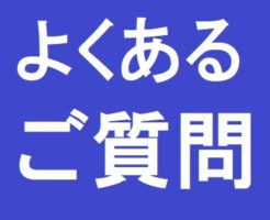 yokuaru-situmon
