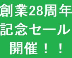 28th-anniversary