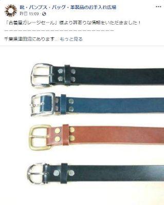 RsndD-belt