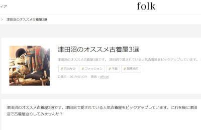 folk-tudanumafurugi