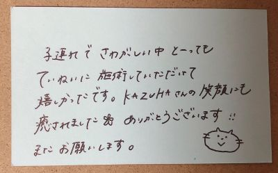 for-kazuha-message