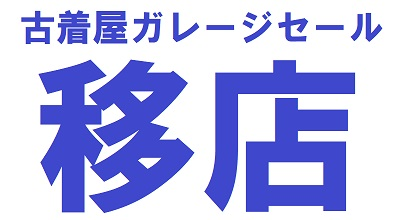 furugiya-garagesale-iten