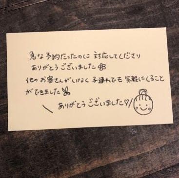 kazuha-customer-letter