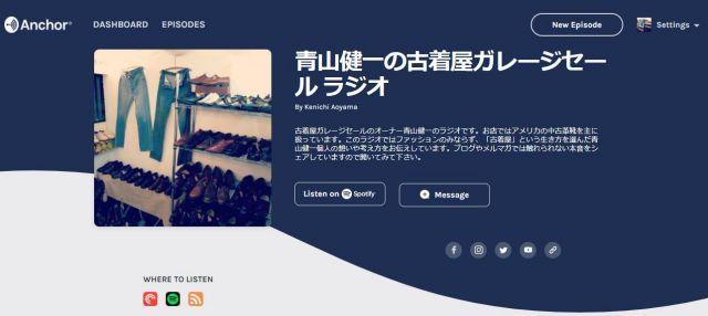 furugiya-garagesale-radio
