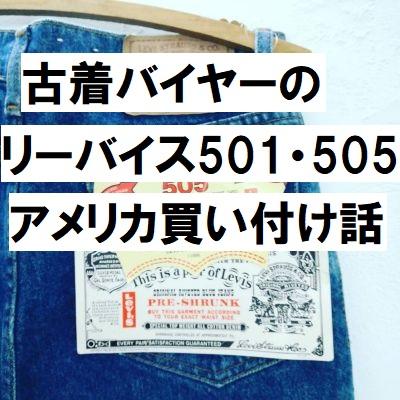 buyer-aoyama-america-501