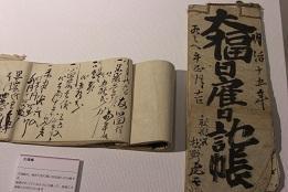 daifukuchou